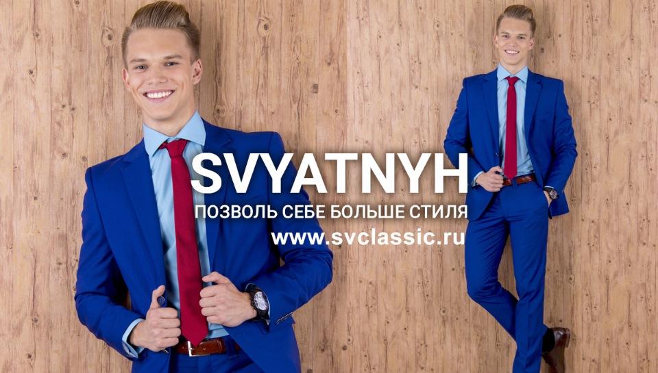 костюмы для мужчин российского производства SVYATNYH