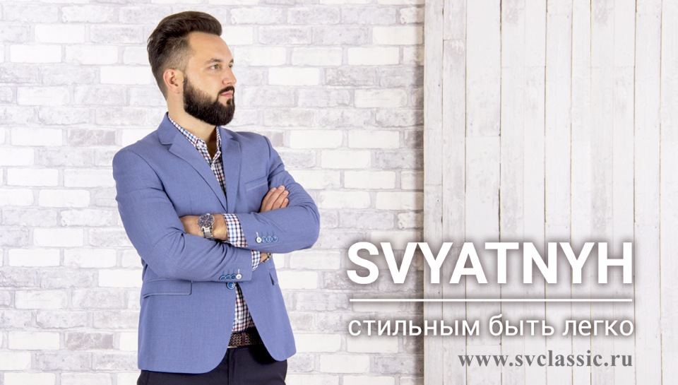 мужская одежда www.svclassic.ru