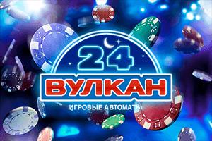 Вулкана-24